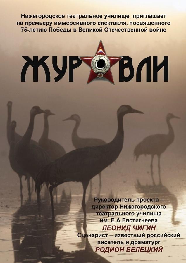 Иммерсивный спектакль ко Дню Победы представят в нижегородском Учебном театре - фото 1