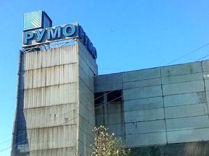 Два цеха нижегородского завода «РУМО» продадут на торгах