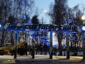 Новогодняя иллюминация впервые украсит Светлоярский парк