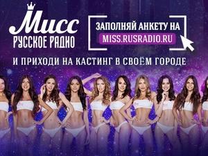 «Русское Радио» открывает прием заявок на конкурс красоты «Мисс Русское Радио»