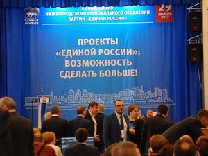 В Нижнем Новгороде избрали делегатов на XVII Съезд «Единой России»