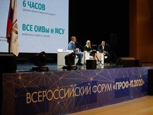 Нижегородский центр управления регионом презентовали на форуме «Проф-IT»