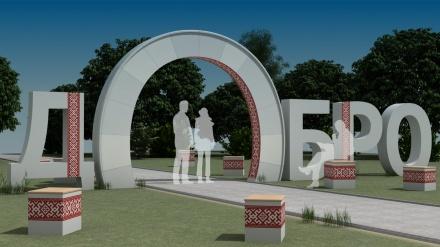 Парк благоустроят в селе Дубрава Дальнеконстантиновского района