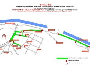 Движение транспорта в центре Нижнего Новгорода ограничат 19 апреля