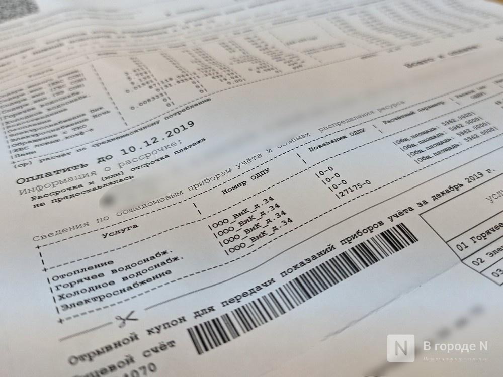 Россиянам до конца этого года не будут начисляться штрафы за неуплату ЖКХ - фото 1