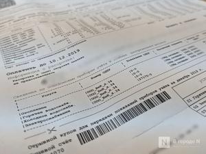 Квитанции с новым счетом получат нижегородцы