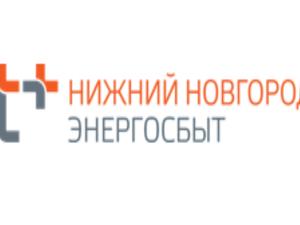 Акцию «В отпуск без долгов» проводит Нижегородский филиал ОАО «ЭнергосбыТ Плюс»