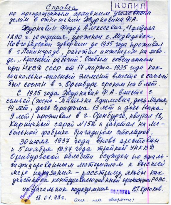 Павловчанин предложил переименовать студенческий лагерь «Ждановец» - фото 2