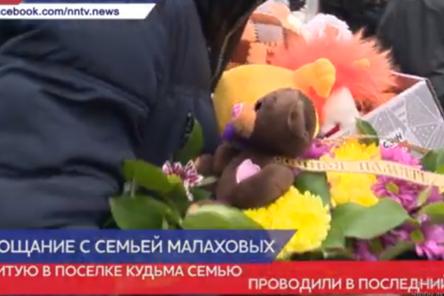 Нижегородцы попрощались с убитой в Кудьме семьей 3 марта
