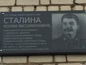 Память о Сталине увековечили в Шахунье