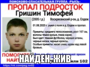 15-летнего подростка из Воскресенского района нашли спустя две недели