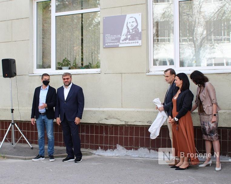 Пореченков и Сельянов открыли мемориальную доску Балабанову в Нижнем Новгороде - фото 1