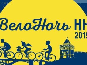 В Нижнем Новгороде состоится «Велоночь» длиной в 16 км