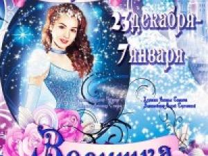 Новогоднее представление «Золушка» в ТЮЗе