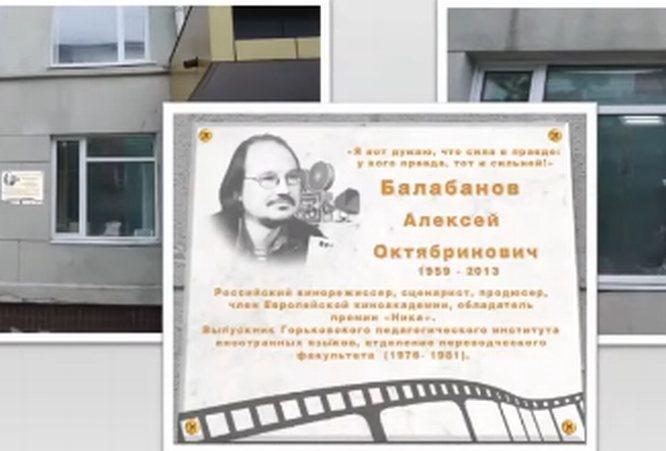 Мемориальную доску режиссеру Балабанову установят на здании НГЛУ в Нижнем Новгороде - фото 1